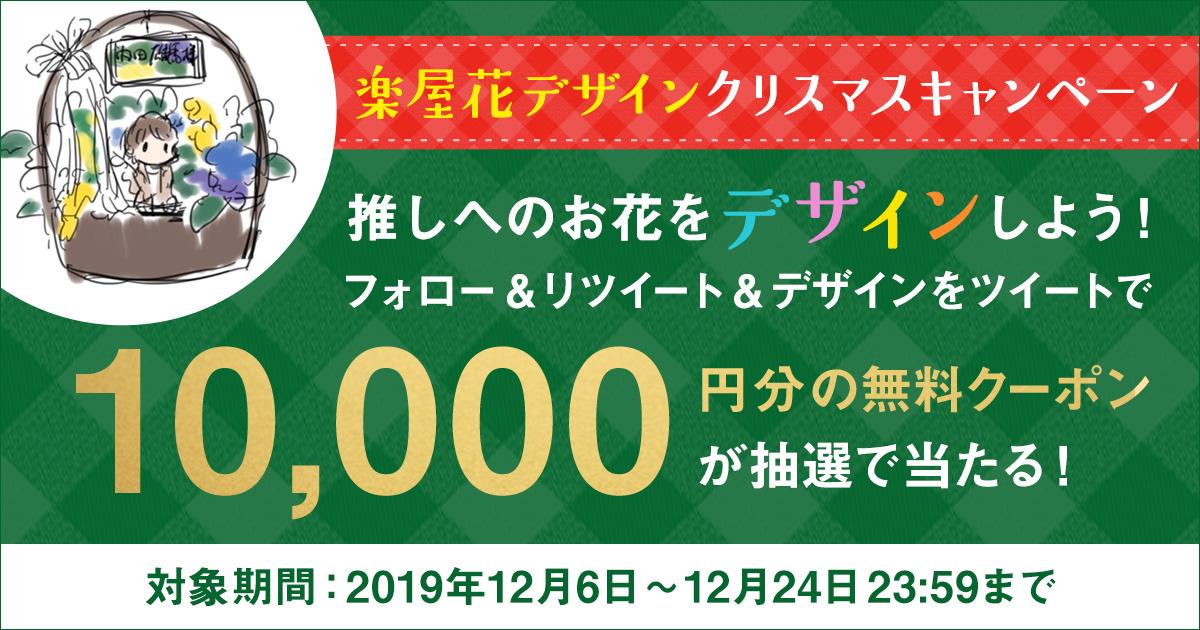 #Sakaseru楽屋花デザイン クリスマスキャンペーン