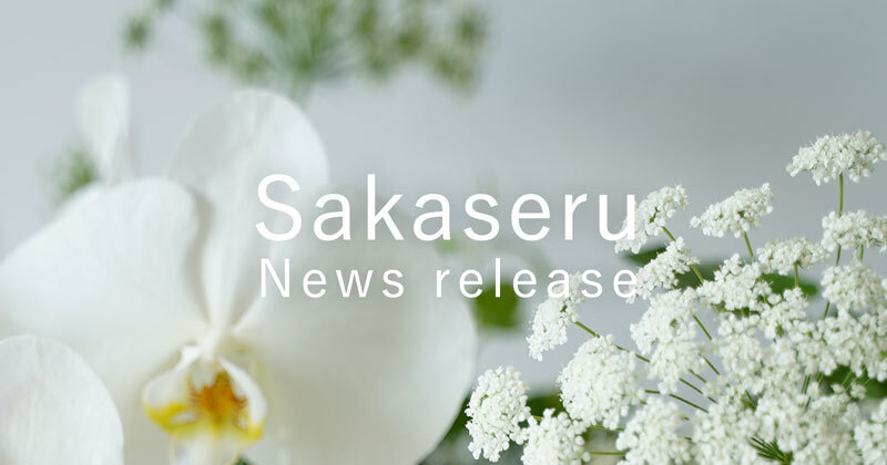 祝い花販売プラットフォームの「Sakaseru」累計販売数28,000件を突破 コロナ禍においても継続成長